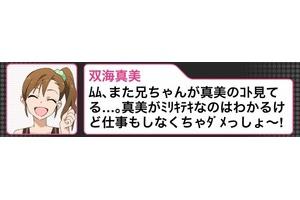 【グリマス】新しく追加されたアイドルのセリフ
