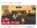 【画像】本田翼さん、スマホゲームをプロデュースするも面白くなさそう...