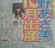 『紺野あさ美、第1子妊娠!!!!!!』の画像