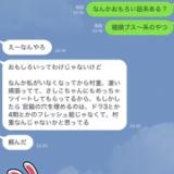 村重杏奈と宮脇咲良のLINEのやりとりwww