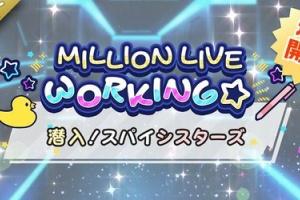 【ミリシタ】明日15時からイベント『MILLION LIVE WORKING☆ ~潜入!スパイシスターズ~』開催!