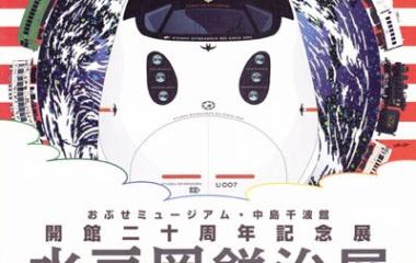 『おぶせミュージアム『水戸岡鋭治展』』の画像