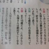 『【乃木坂46】久保『最近自信を失ってしまって・・・』大園『これからじゃん。久保さんは絶対すごくなると思う。』』の画像