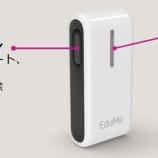 『【オーティコン補聴器】EduMic(エデュマイク)のご紹介【補聴援助システム】』の画像