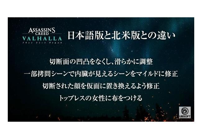 『アサシンクリード ヴァルハラ』日本向け規制はPC版でも適用 日本と北米版の違いが判明