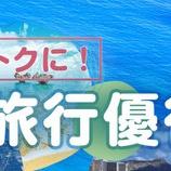 『JAFがANAの旅作で使える2,000円分のクーポンを配布中。適用条件が緩いので今すぐゲットしておこう。』の画像
