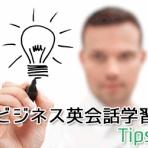 ビジネス英会話オンライン|ビジネス英語を学べるオンライン英会話スクール比較