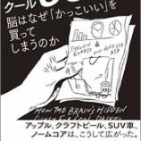 『私たちはどのようなメカニズムで「消費」をするのか?脳スキャンから明らかになった 「無意識の脳」による「消費行動の原理」を理解したい方、こちらはいかがでしょうか』の画像
