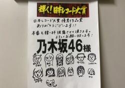 【ほっこり】乃木坂46、こういうの見ると良いグループだなって思うよなwwwww
