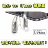 『Made for iPhone 補聴器って何だろう?【スマホと補聴器が連動できる!】【音楽・動画・電話】』の画像