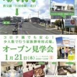 『【相談会】1月21日家族葬と樹木葬の相談会を開催します!@行田』の画像