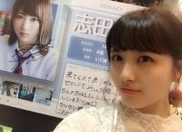 我々りょーにゃ軍は欅坂46の志田愛佳ちゃんを応援します