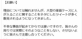 【ダメ絶対】「楽器ケースに入らないで」ヤマハが「ゴーンごっこ」に注意ツイート 酸欠で死ぬ可能性