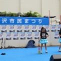 2014年 第41回藤沢市民まつり1日目 その4(魔女っ子見習い生RELISH)の3