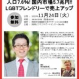 『渋谷区、同性カップルに結婚の証明書!OKa-Bizも「LGBTフレンドリーで売上アップ」セミナーします!』の画像
