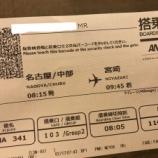 『特典航空券の乗り継ぎ制度を利用してプチ旅に出かけよう。使い方次第でかなりお得です。』の画像