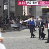 『【池袋暴走事件】飯塚幸三容疑者の態度に世間は激怒「人の命って何なの?」』の画像
