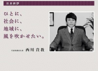 西川貴教が社長を務める「株式會社 突風」の特別顧問に高橋みなみが就任