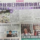『関東4県の青果と乳製品の輸入が解禁へ』の画像