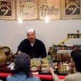 『お気に入り食材図鑑vol.12 やまつ辻田のゆず七味年賀状』の画像