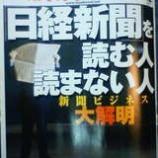 『日経新聞を読む人、読まない人』の画像