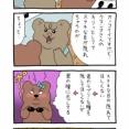 悲熊「サングラスショップ」