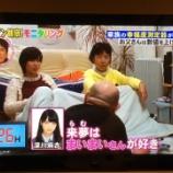『【乃木坂46】『モニタリング』に乃木坂の話題キタ━━(゚∀゚)━━!!!』の画像