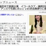 『[イコラブ] 諸橋沙夏「いわき民報さんに取材して頂きました…一面わたしがいる!みてね!」』の画像