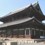『いつか行きたい日本の名所 東福寺』の画像