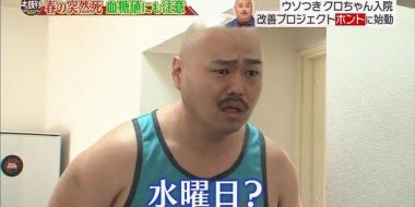 【悲報】クロちゃんこと、黒川明人さんにの自殺画像