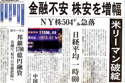 中学生「リーマンショック?金融危機??」←これwwwwwwwwwwwwのサムネイル画像