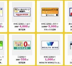 【IPO用の口座開設】 ハピタス経由なら2万円以上GETできます!