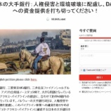 『日本の銀行が加担する先住民人権侵害と環境破壊』の画像