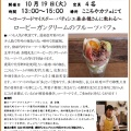 こころやカフェ体験教室「~ローフードマイスター・パティシエ 森奈穂さんに教わる~ロービーガンクリームのフルーツパフェ教室」を開催します