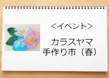 『【イベントレポート】第9回カラスヤマ手作り市』の画像