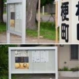 『6月10日(水)会館前に掲示板を設置』の画像