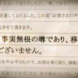 『【週刊はまつー】志都呂のイオンの移転・撤退の噂が完全否定されたぞー!!他』の画像