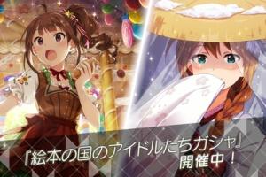 【ミリシタ】『絵本の国のアイドルたちガシャ』開催!SSR奈緒、SSRこのみ登場!