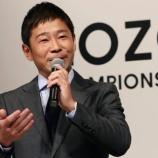 『【驚愕】元ZOZO前澤氏、株で44億の損失!バフェット「短期投資はバカのやる投資」と一蹴wwww』の画像