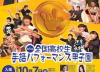 中野郁海が司会を務めた「全国高校生手話パフォーマンス甲子園」がNHK Eテレにて放送決定!