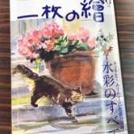 西滝直人   アトリエ日記