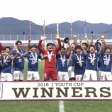 『[Jユースカップ]準決勝 決勝を YouTubeなどJリーグ公式メディアでのライブ配信が決定!!』の画像