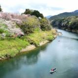 『いつか行きたい日本の名所 桜淵公園』の画像