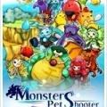 Monster Pet Shooter -RPG+バブルシューティングパズルの良作。