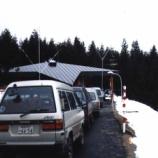 『1990年 2月24~25日 移動運用:相馬村・ロマントピア』の画像