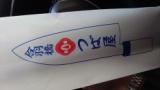 合羽橋で高級包丁買ってきたwww(※画像あり)