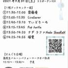 『[liveinfo]7/31川口ミニフェス ララガーデン川口ライブ告知』の画像