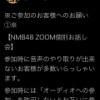 【悲報】 NMB48の テレクラ会でトラブル発生!! オタクが激怒wwwwwwwwwwwwwwwwwwwwwww
