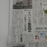 『新橋6丁目ビル イベントや催しの連続開催で集客!』の画像