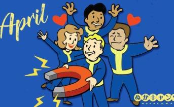 Fallout 76:4月のスケジュール